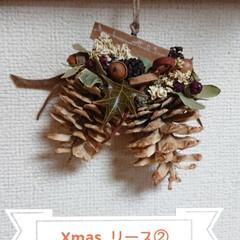 クリスマス雑貨/リース/松ぼっくり/クリスマス2019/リミアの冬暮らし/DIY/... こんにちは🙇 今日から12月ですね。今回…