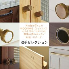 システムキッチン/キッチン/無垢の木のキッチン/無垢の扉/取手/スイージ/... 毎日、手に触れるものだから「取手」ひとつ…