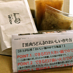 うどん/一滴八銭屋 黒肉うどん 今日の夕食は黒肉うどん。  新宿にある同…