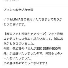 令和の一枚 LIMIA運営様  ありがとうございます!