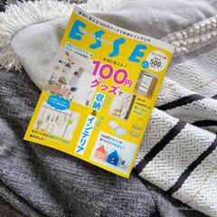 100均グッズ/100円アイテム/雑誌掲載/100均アレンジ 先日発刊された雑誌。14~17ページに掲…