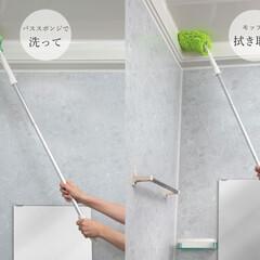 サンコー/洗ってふきとるクリーナー/お風呂掃除/掃除/お風呂/カビ対策 《洗ってふきとるクリーナー》は3段パイプ…