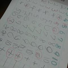 引き算/足し算/新一年生/数字の練習/数字 数字の練習。 始めた頃と最近の☝️