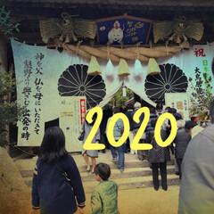 毎年恒例お出かけ/初心わすれべからず/熊野大社/家族でお出かけ/初詣/お正月2020/... 今年もヨロシクお願いします。と 沢山の気…