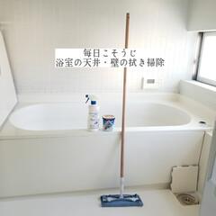 フローリング用おそうじクロス/そうじの神様/無印良品/パストリーゼ/カビ予防/浴室の天井と壁の拭き掃除/... こんばんは🌃 . . 今日のこそうじは、…