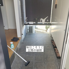 掃除/ウタマロクリーナー/三和土掃除/玄関の掃除/毎日こそうじ/こそうじ こんばんは🌃 . . 今日のこそうじは、…