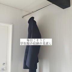 整理整頓/洗濯機水漏れ/洗濯機/突っ張り棒収納/突っ張り棒/学生服の収納の見直し/... こんばんは🌃 .  . 今日のこそうじは…