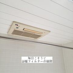 サンサンスポンジ/ホームリセット/隙間ブラシ/無印良品/浴室暖房乾燥機/浴暖のフィルター掃除/... こんばんは🌃 . . 今日のこそうじは、…