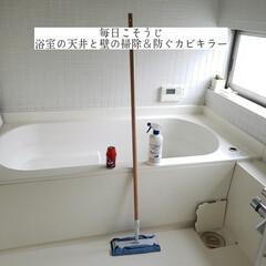 浴室/防ぐカビキラー/パストリーゼ/カビ予防/浴室の天井と壁の掃除/毎日こそうじ/... こんばんは😃🌃 . . 今日のこそうじは…