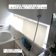 浴室丸見え/目隠し対策/ホームコーディー/シャワーカーテン/すりガラスは丸見え/目隠し こんばんは🌃 . . 今日はこそうじでは…(5枚目)