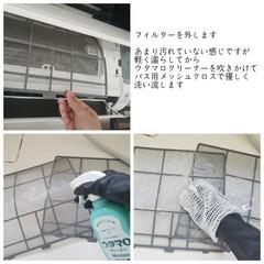 バス用メッシュクロス/エアコンの掃除/掃除/ウタマロクリーナー/アルカリ電解水/ダイソー/... こんばんは🌃 . . 今日のこそうじは、…(2枚目)