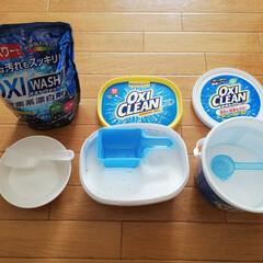 オキシウォッシュ/オキシクリーン/アメリカ版/コストコ/オキシ漬け/掃除 わが家の酸素系漂白剤。色々使い心地をくら…