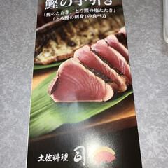 アサヒ  スタイルフリー/残り物/きのぴさん/お取り寄せ/白和え/作り置き/... 晩酌ご飯です。 鰹のたたき(玉ねぎ、みょ…(4枚目)