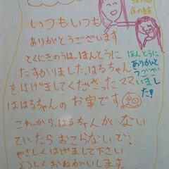 暮らし 娘が自分のホワイトボードに書いてくれた私…