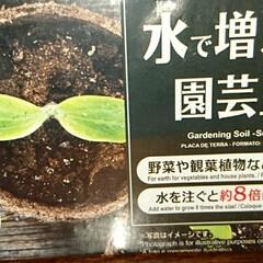 暮らし/100均/100均グッズ/最近買った100均グッズ/100均同好会 水で戻す土です。コンパクトです❗重い土を…(2枚目)