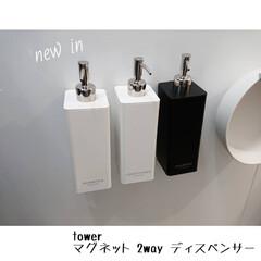 山崎実業 マグネットツーウェイディスペンサー コンディショナー ホワイト 約W7XD9XH24cm タワー ポンプ ディスペンサーボトル 4260 | TOWER(ボディソープ)を使ったクチコミ「お風呂のシャンプー&トリートメントボトル…」