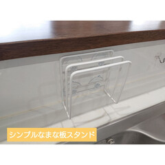 吸盤まな板スタンド プレート(包丁、まな板スタンド)を使ったクチコミ「 新しく購入したまな板スタンド!!!  …」