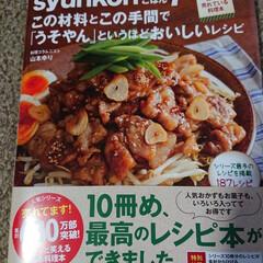 腹筋崩壊/料理本/山本ゆりさん本から/syunkon/流行りもの 🍀料理本で腹筋破壊🍀  とうとう 手にし…