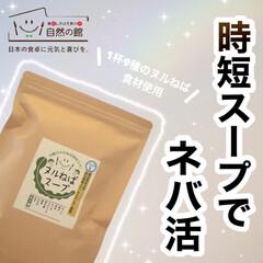 時短レシピ/温活/ネバ活/タイアップ/カフェ風/寒さ対策  \ ヌルねばスープでネバ活・温活 / …(1枚目)
