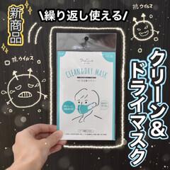 日本製/マスク/ブルースカンク/タイアップ ブルースカンクの新商品 \クリーン&ドラ…