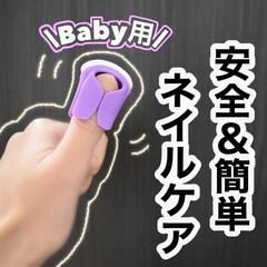 爪やすり/ベビーネイル/ネイルケア/赤ちゃん用品/タイアップ \安全・ラクに赤ちゃんのネイルケア/ 装…