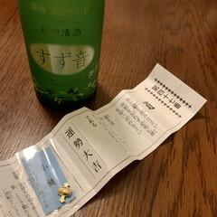 日本酒/ご挨拶/お正月2020/暮らし/フォロー大歓迎 あけましておめでとうございます🙇♂️ …