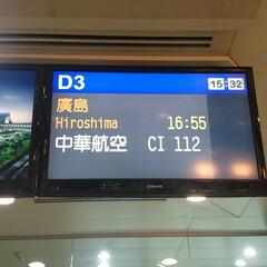 飛行機/空港/帰国/旅行/台湾 楽しかった台湾旅行も終わってしまった…。…
