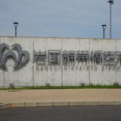 岩国錦帯橋空港/空港/ローカル空港/岩国 岩国錦帯橋空港に行ってきました! なんと…
