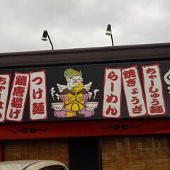 おいしかったぁ/鶏だんご/つけ麺/鶏白湯らーめん/休日ランチ/鶏白湯 元喜神🍜 鶏白湯らーめんと鶏白湯つけ麺を…(2枚目)