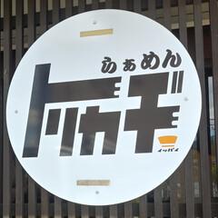 鶏肉チャーシュー/奈良/鶏だし/むね肉/ラーメン激戦区/奈良のラーメンがアツイ/... 今‼️ 奈良のラーメンがアツイ😆😆  今…