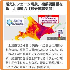 ファッション 全国的に 猛暑で...5月の☀北海道のこ…