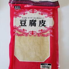 ダイエット/豆腐皮/業務スーパー/おうちごはん/暮らし とうふーぴー❗と言います😊 豆腐100%…