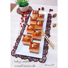秋スイーツ/キャラメルスイーツ/キャラメルムースケーキ/お菓子作り/手作りおやつ/手作りお菓子/... キャラメルムースケーキ作りました❤️