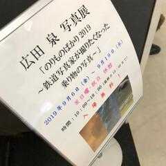装飾/アート/インテリア/鉄道同好会/旅行/フォロー大歓迎/... 広田泉さんの写真展  いつも驚かされる発…