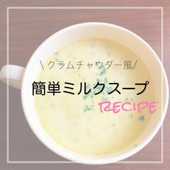 lakole/スープレシピ/ふたりごはん/簡単ご飯/野菜たっぷり/おうちごはん 簡単にできてすごくおいしい。ルーを使わな…
