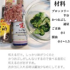 うまい村デイリー かどや製油 金印 純正ごま油 150g x12(ごま油)を使ったクチコミ「大好きなブロッコリーを使った副菜1。職場…」(1枚目)