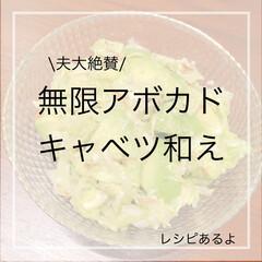 アボカドレシピ/副菜レシピ/おつまみ 無限アボカドキャベツのつくり方。簡単にで…
