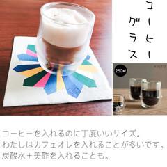 ボダム パヴィーナ ペアダブルウォールグラス 〈4559‐10〉 〈A5〉 食器 お祝い 内祝い お返し 出産内祝い お祝い返しギフト   ボダム(コップ、グラス)を使ったクチコミ「大好きな愛用ダブルグラス。結露ができにく…」(3枚目)