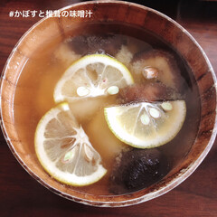 断面萌え/味噌汁レシピ/味噌汁/食事情/暮らし ドラマで見たかぼすと椎茸の味噌汁を作って…