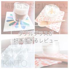 コップ/ダブルグラス/KINTO/おしゃれ/夏対策 大好きな愛用ダブルグラス。結露ができにく…