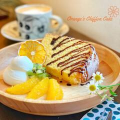 シフォンケーキ/手作りスイーツ/令和元年フォト投稿キャンペーン/はじめてフォト投稿/至福のひととき/おやつタイム/... オレンジシフォンケーキを焼きました。 水…