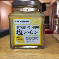 塩レモン/熊本/おススメ料理教えてほしい/わたしのごはん 熊本の道の駅で買いましたが、料理苦手な私…