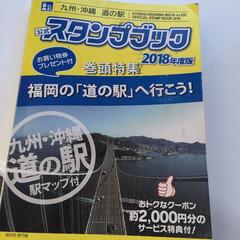 道の駅/おでかけワンショット この本持って九州の道の駅巡りの旅をしてい…