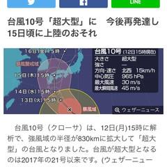 台風/気をつけて すみません ネット情報ですが、今回の台風…