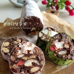LIMIAスイーツ愛好会/チョコスイーツ/チョコレート/バレンタイン2020 💕バレンタイン💕 友チョコに手軽で簡単な…