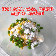 暮らし 3/29(日)  めんマヨはんぺん揚げ餃…(3枚目)