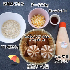 おうちごはん/節約 4/26(日)  めんマヨパン粉詰め椎茸…(2枚目)