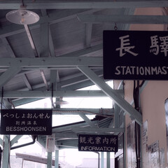 駅/別所温泉/昭和/ひといき/休憩/おでかけワンショット ここは昭和   旅の途中で立ち寄った別所…