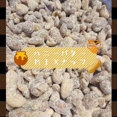 ミックスナッツ/おつまみ/はちみつ/蜂蜜/ハニーバター/家庭料理/... 【🍯🐝ハニーバターMIXナッツ🥜🍯】  …(1枚目)