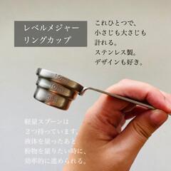 ツールマグネット 軽量スプーン CH14-S509(その他鍋、グリル)を使ったクチコミ「うちの軽量スプーンです。 見た目もすごく…」(1枚目)